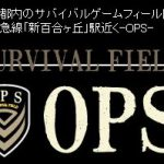 OPS(オーピーエス)