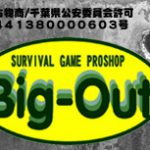 Big-out